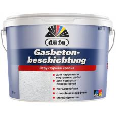 Dufa Gasbetonbeschichtung RD 10 структурная краска водно-дисперсионная
