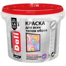 Краска Dali (Рогнеда) для всех типов обоев акриловая эластичная тонкослойная моющаяся